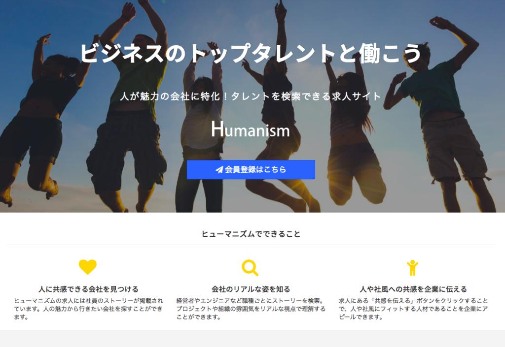 Humanism_キャリアライン