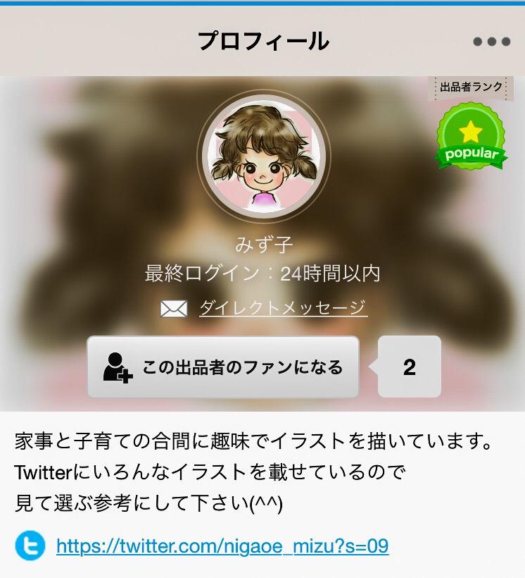 mizuko_san