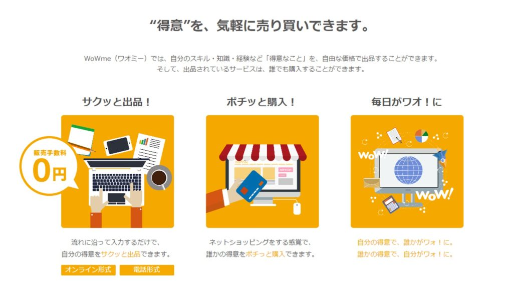 wowme_buy